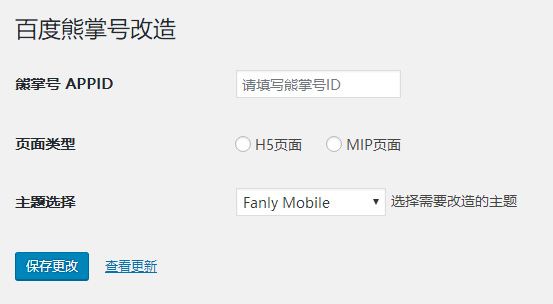 【Fanly XZH V1.7】百度熊掌 ID页面网页改造插件[WordPress插件]插图(1)