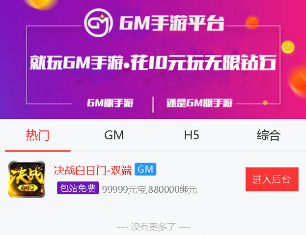 【GM手游平台】所有游戏自带GM管理无限刷装备钻石[php解密版本]-找主题源码