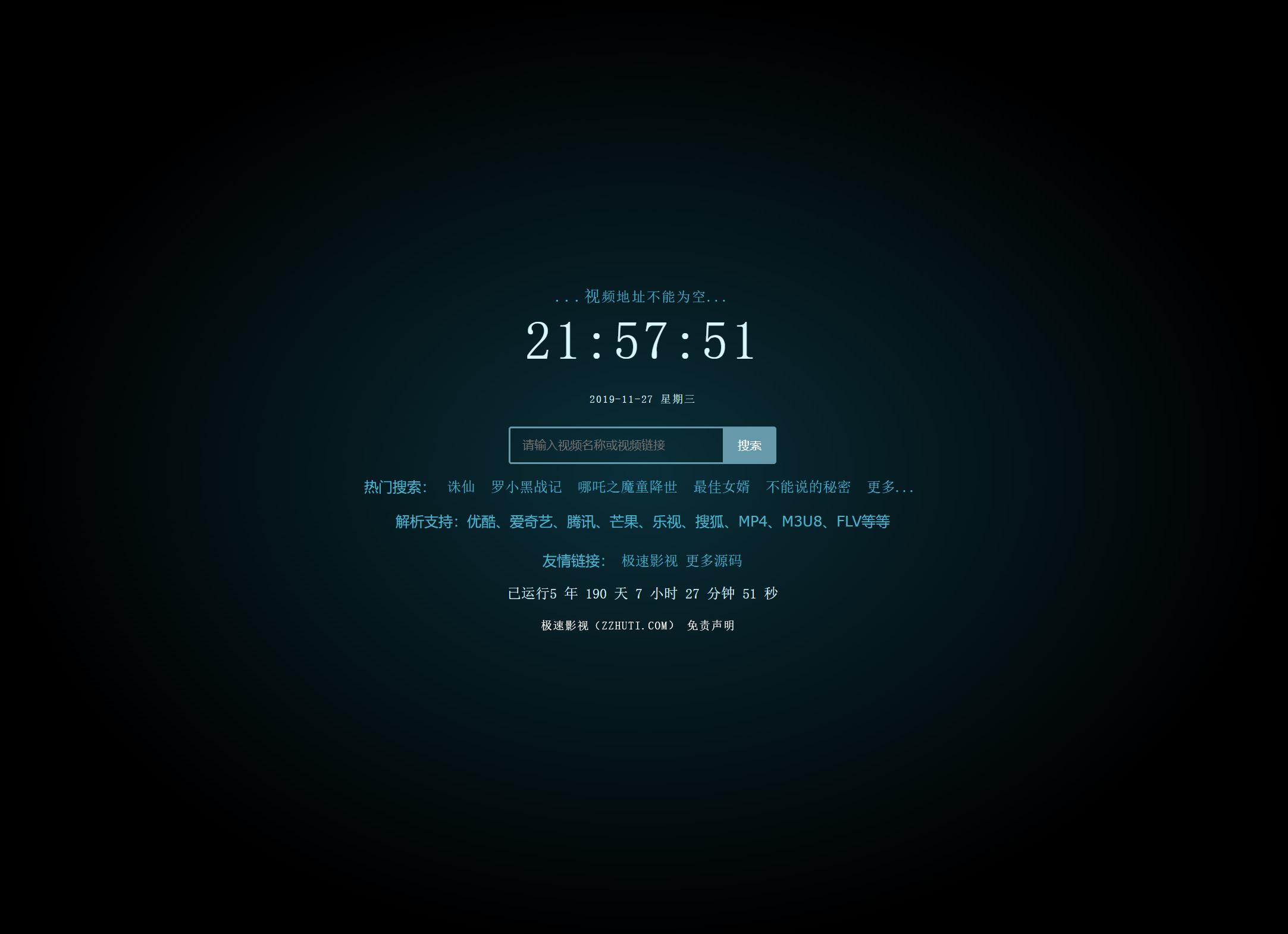 【影视解析API接口XyplayerX3.91】  PHP开发的一款智能二次解析源码! [仅可用于测试]-蓝汇源码
