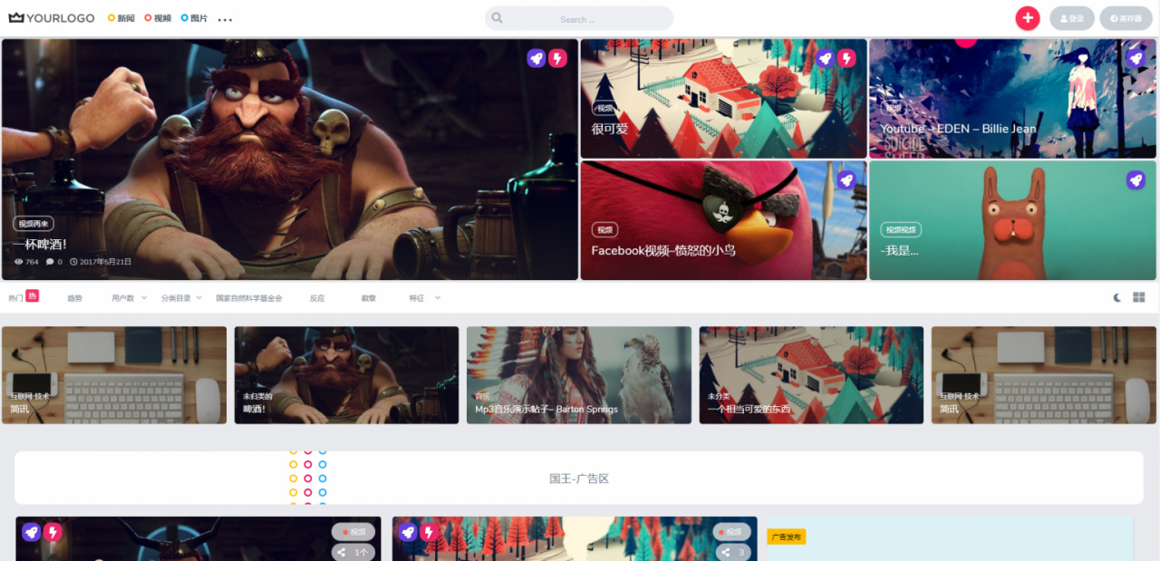 【King3.2汉化版】视频主题+图片主题+新闻主题多模式合一WP主题[WordPress主题]-找主题源码