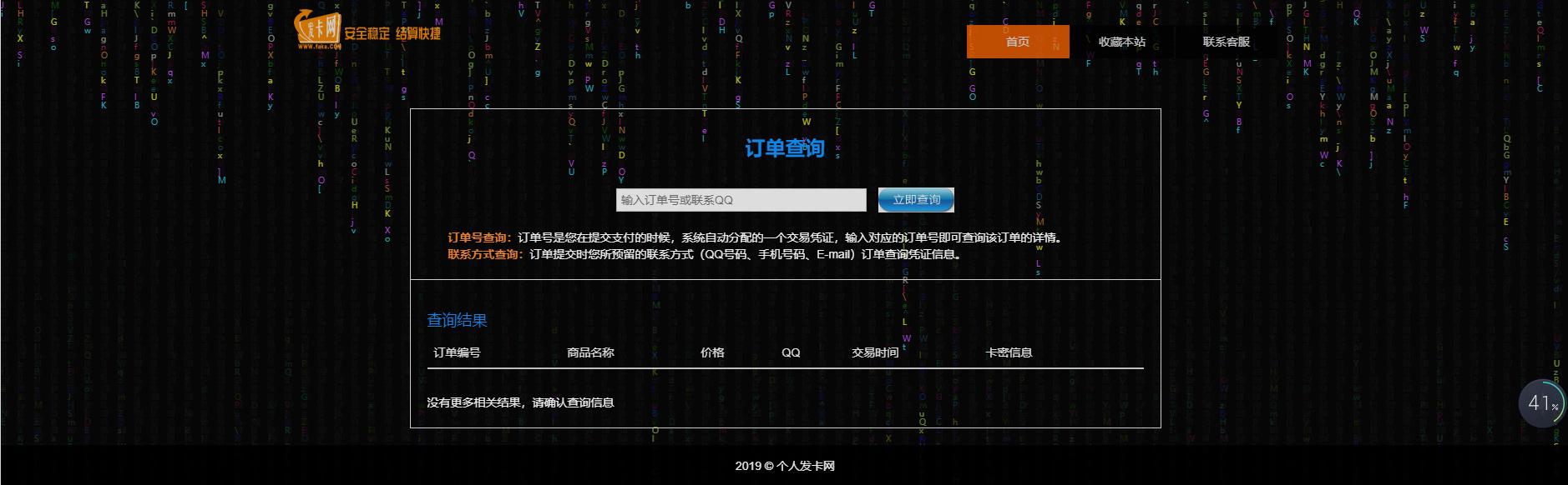 【个人发卡】最新修复版发卡网站源码带四套前端模板[带小白文字+视频搭建教程]-找主题源码
