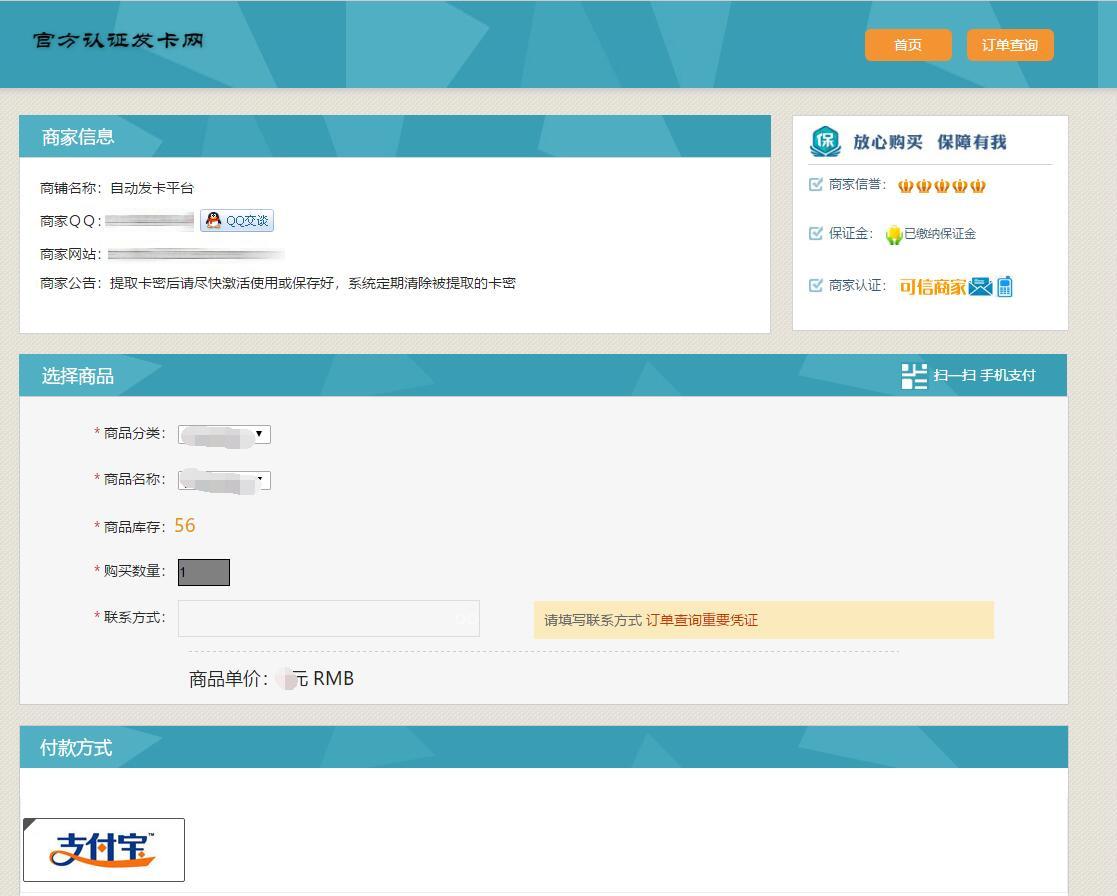 【免签约个人发卡】自用的一款个人发卡网站源码[超简单安装]-找主题源码