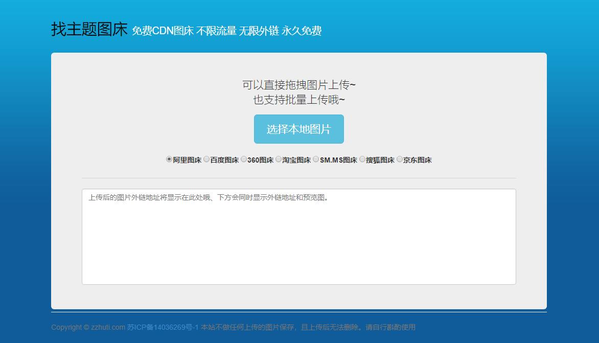 【缩狗图床】集成多个免费CDN图床API接口-找主题源码