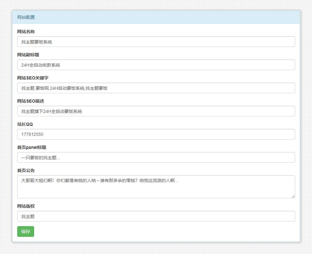 【二开要饭网源码】烟雨寒云出品全网最火的要饭系统源码全开源[二次UI美化版]-找主题源码
