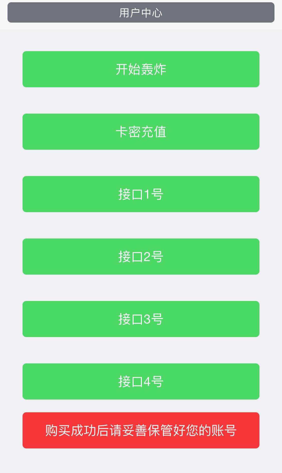 【前端美化版短信轰炸】一款UI非常漂亮的手机短信轰炸源码带API接口[带小白安装教程]-找主题源码