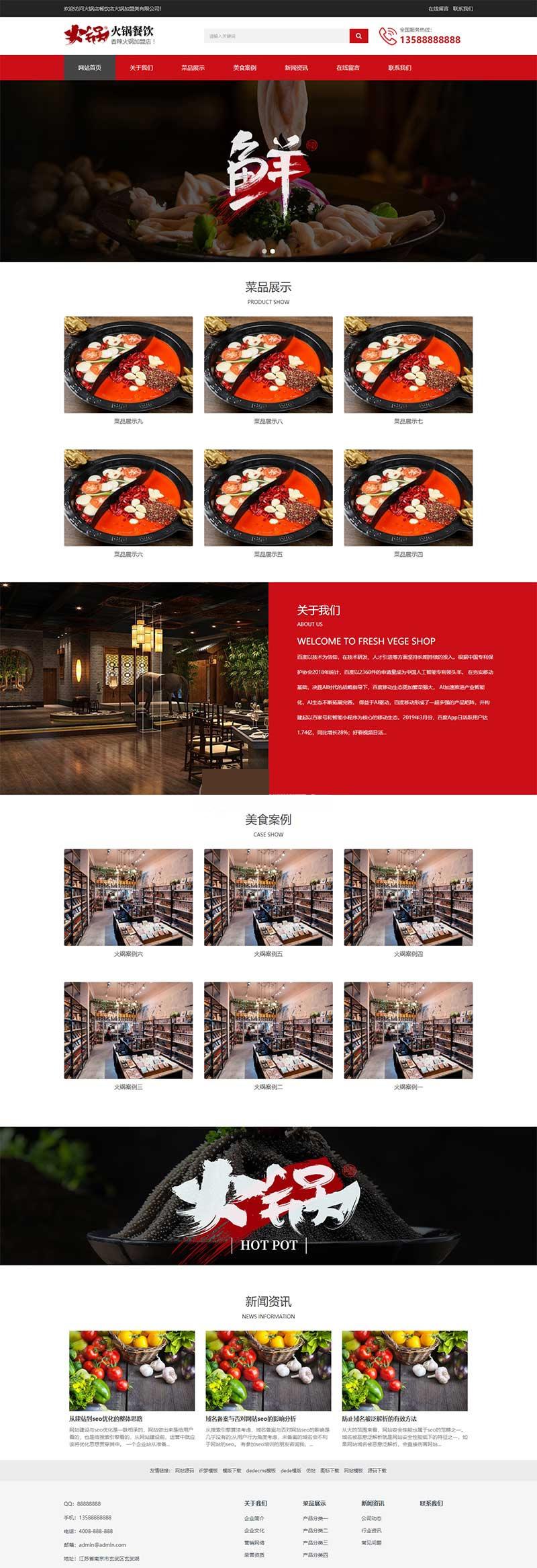 【DEDECMS模板】HTML5响应式火锅餐饮加盟店类网站源码自适应手机版[织梦内核]-找主题源码