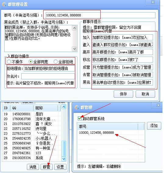 【web群管机器人】授权域名站+酷Q开发的demo授权机器人+免费分享-找主题源码
