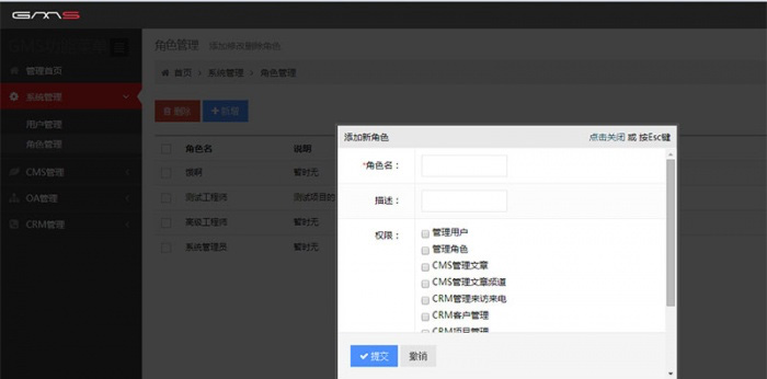 【Bootstrap】基于EF+MVC+的通用后台管理系统源码-找主题源码