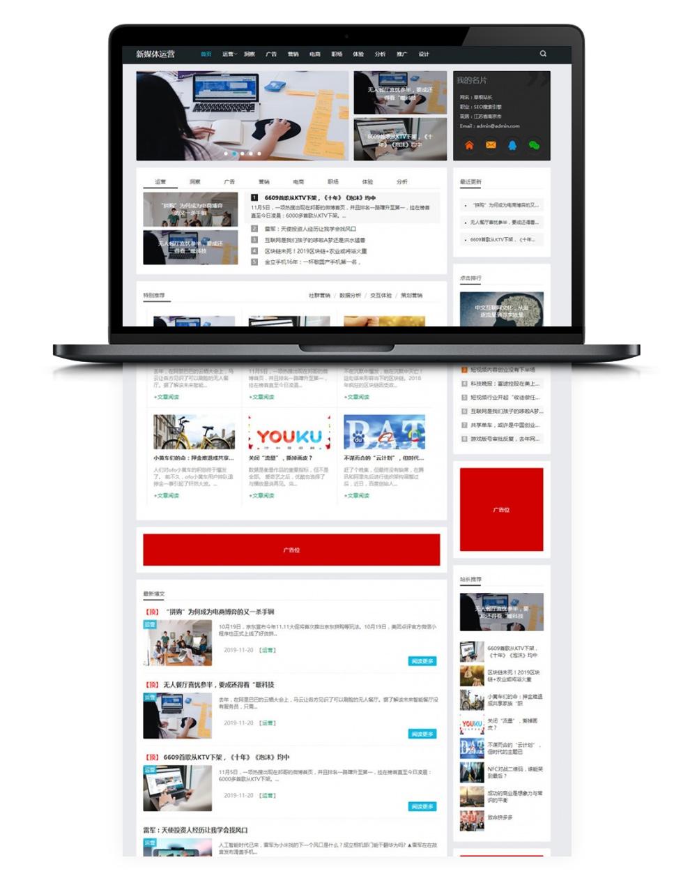 【织梦资讯模板】HTML5新媒体运营资讯类响应式网站源码[DEDECMS内核]-蓝汇源码