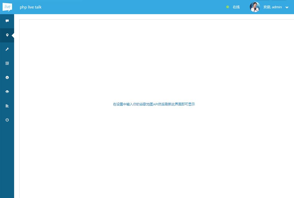 【客服聊天系统】多坐席客服系统定制版源码完美修订版[支持手机自适应网页+PC电脑+APP+微信公众号]-蓝汇源码
