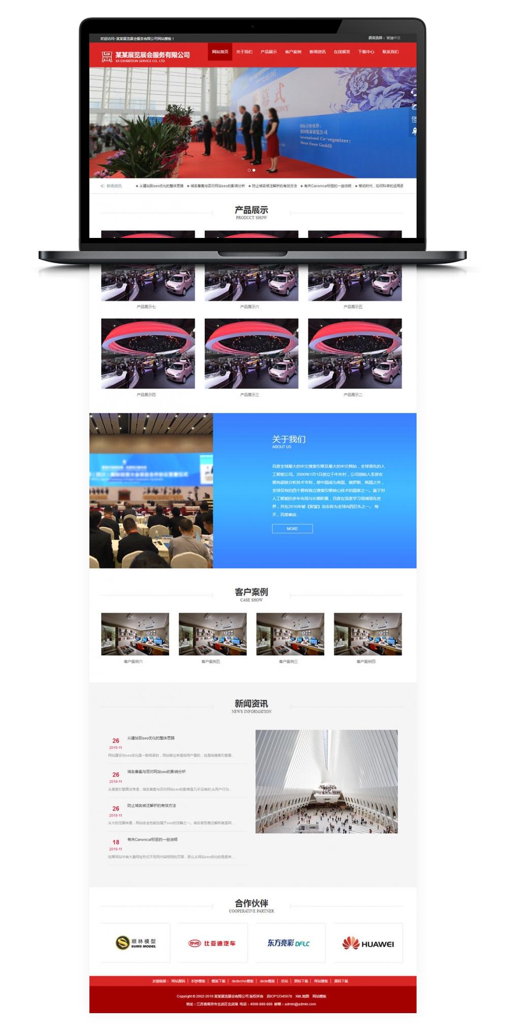 【织梦展览展会模板】HTML5响应式展览展会服务类网站源码自适应手机[DEDECMS内核]-找主题源码