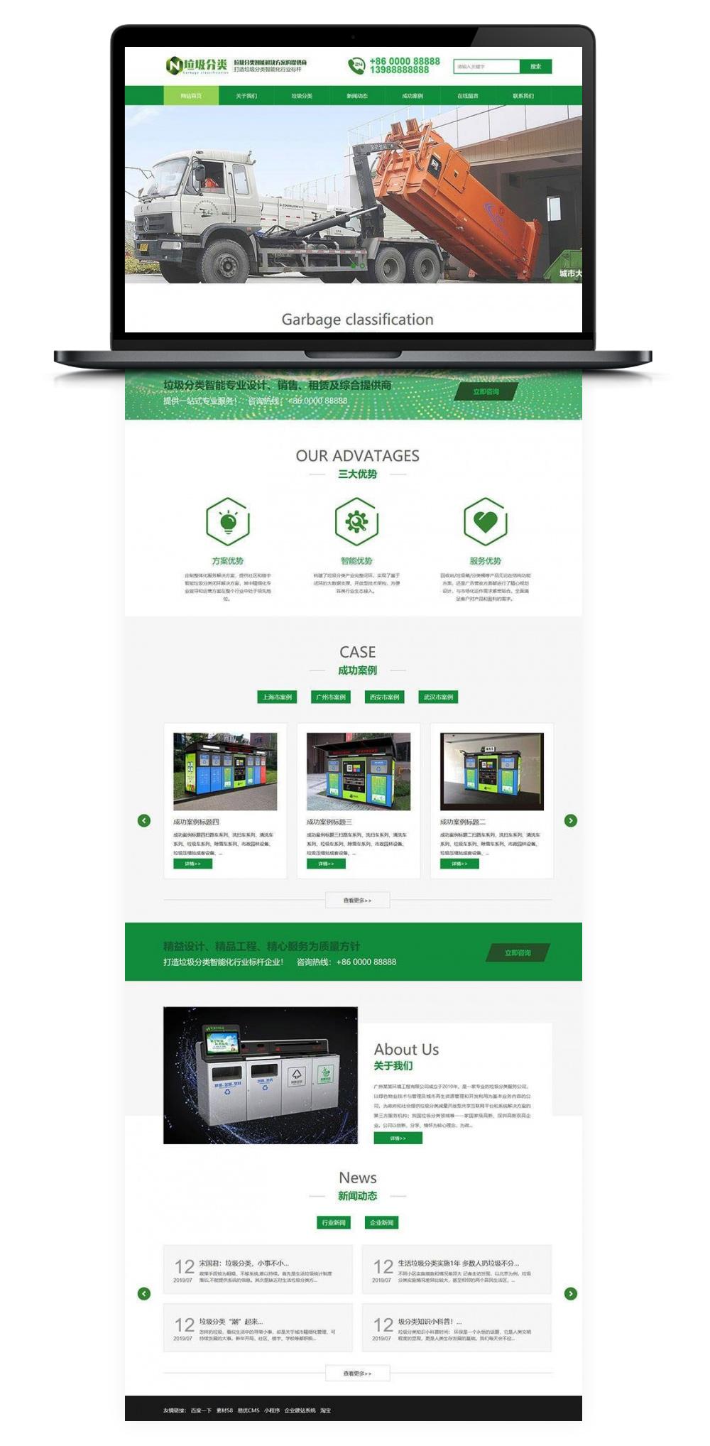 【织梦垃圾分类网站模板】HTML5绿色风格垃圾分类企业网站源码[dedecms内核]-蓝汇源码
