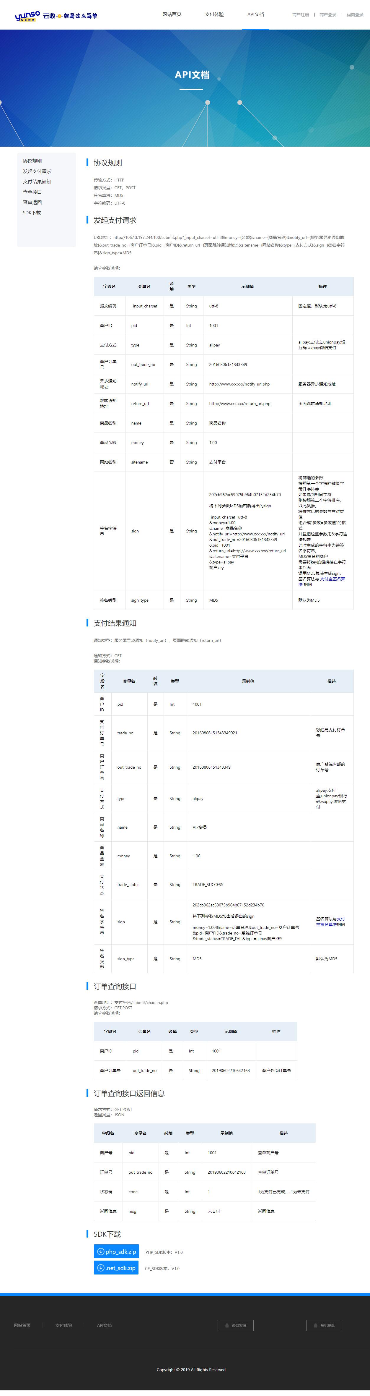 【闪电付】闪电支付系统云收跑分系统网站源码-找主题源码