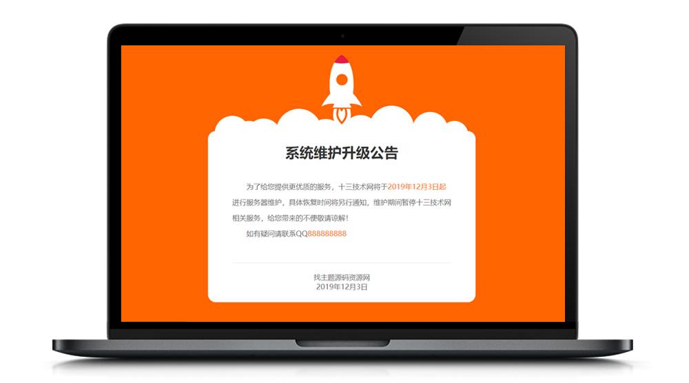 【纯HTML5模板】某大型网站技术系统维护临时闭站HTML模板源码-找主题源码