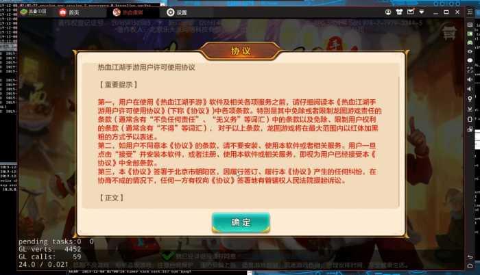 【热血江湖修复掉GS】热血手游附测试视频跟DB打包[游戏补丁修复包]-找主题源码