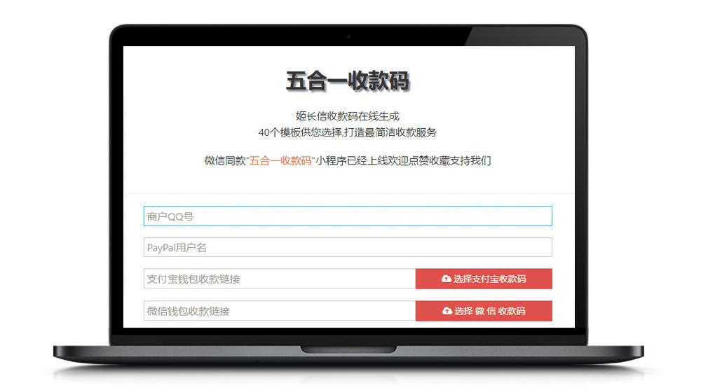 【五合一收款码生成】12月五合一收款二维码在线生成网站源码多模板[纯HTML免安装]-找主题源码
