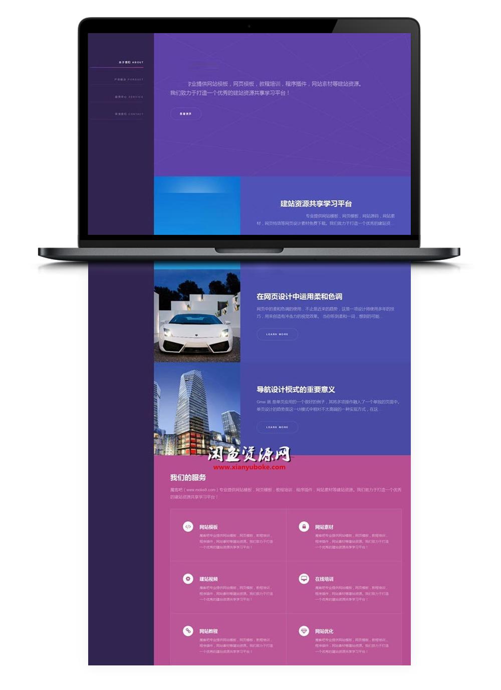 【织梦侧边企业模板】优雅炫彩侧边企业展示织梦响应式模板[DEDECMS内核]-蓝汇源码