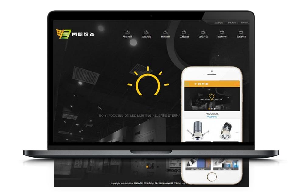【织梦灯具企业模板】宽屏照明设备企业网站模板+手机端[DEDECMS内核]-蓝汇源码