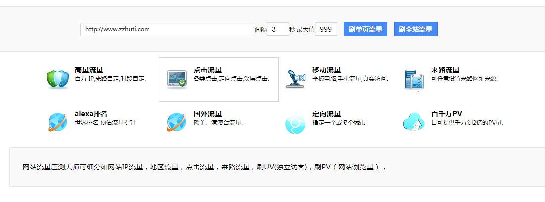 【刷pv刷ip源码】IIS+ASP网页在线给网站刷PV与IIP的网站源码-找主题源码