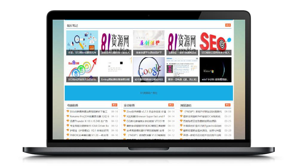 【仿小刀娱乐资源网模板】非常火的虚拟资源素材网站模板[ZBLOG程序内核]-找主题源码