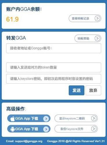 【gongga区块链ver1.31】GONGGA数据节点区块链系统网站源码[中英双语]-找主题源码