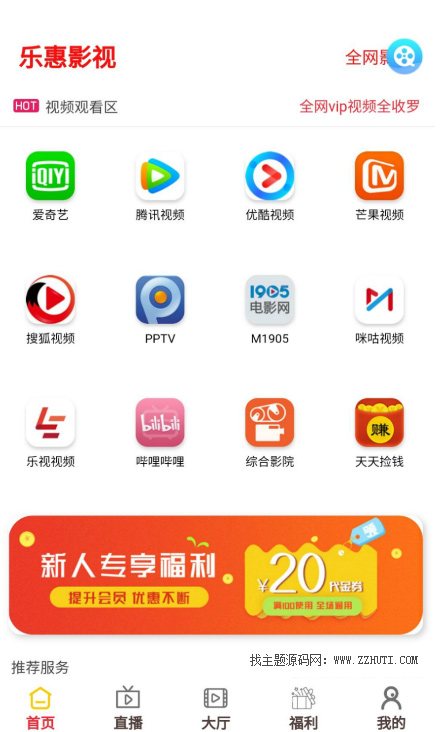【APICloud双端影视APP源码】2020新版安卓苹果双端影视应用源码[带安装搭建教程]-找主题源码