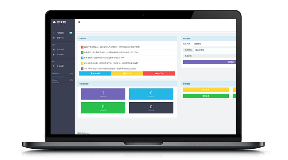 【代刷网源码】全开源自动代刷系统可无限搭建分站自带授权功能-找主题源码