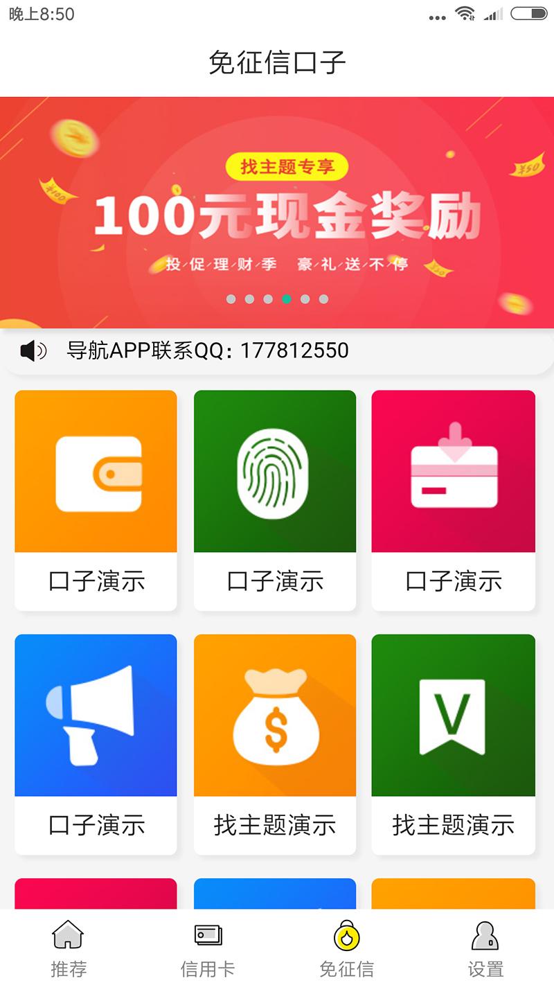 【金融口子系统】金融借贷信用卡口子极简安卓苹果双端APP导航系统源码[找主题原创]-找主题源码