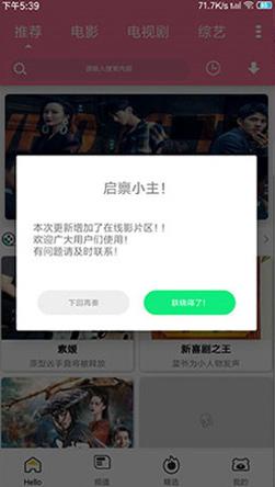 【熊猫视频E4A源码】熊猫安卓影视E4A应用源码支持全面屏手机[包内含所有类库文件]-找主题源码