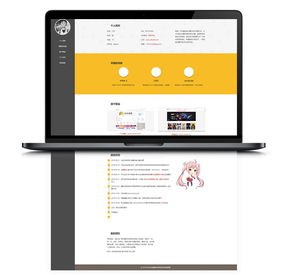 【纯HEML个人简介】UI非常漂亮的一款个人资料介绍HTML网页源码-找主题源码