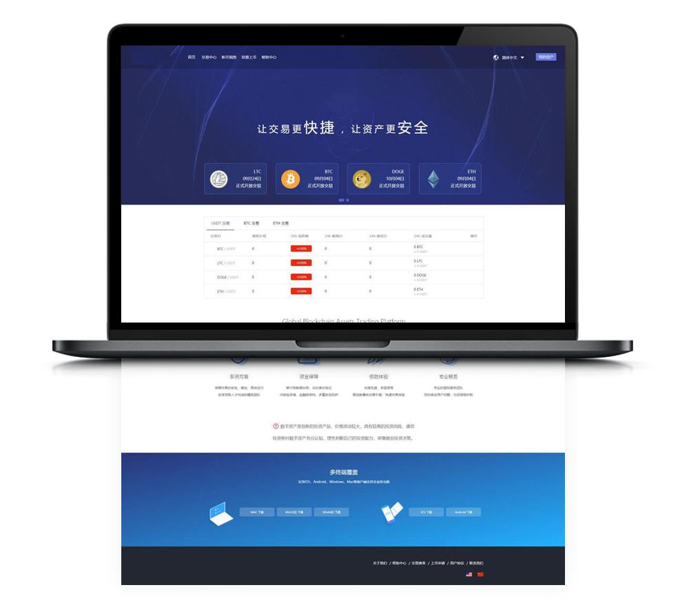 【火币区块链】2020新版火币虚拟数字货币交易所带充值区块链交易所网站源码[BTC+OTC]-找主题源码