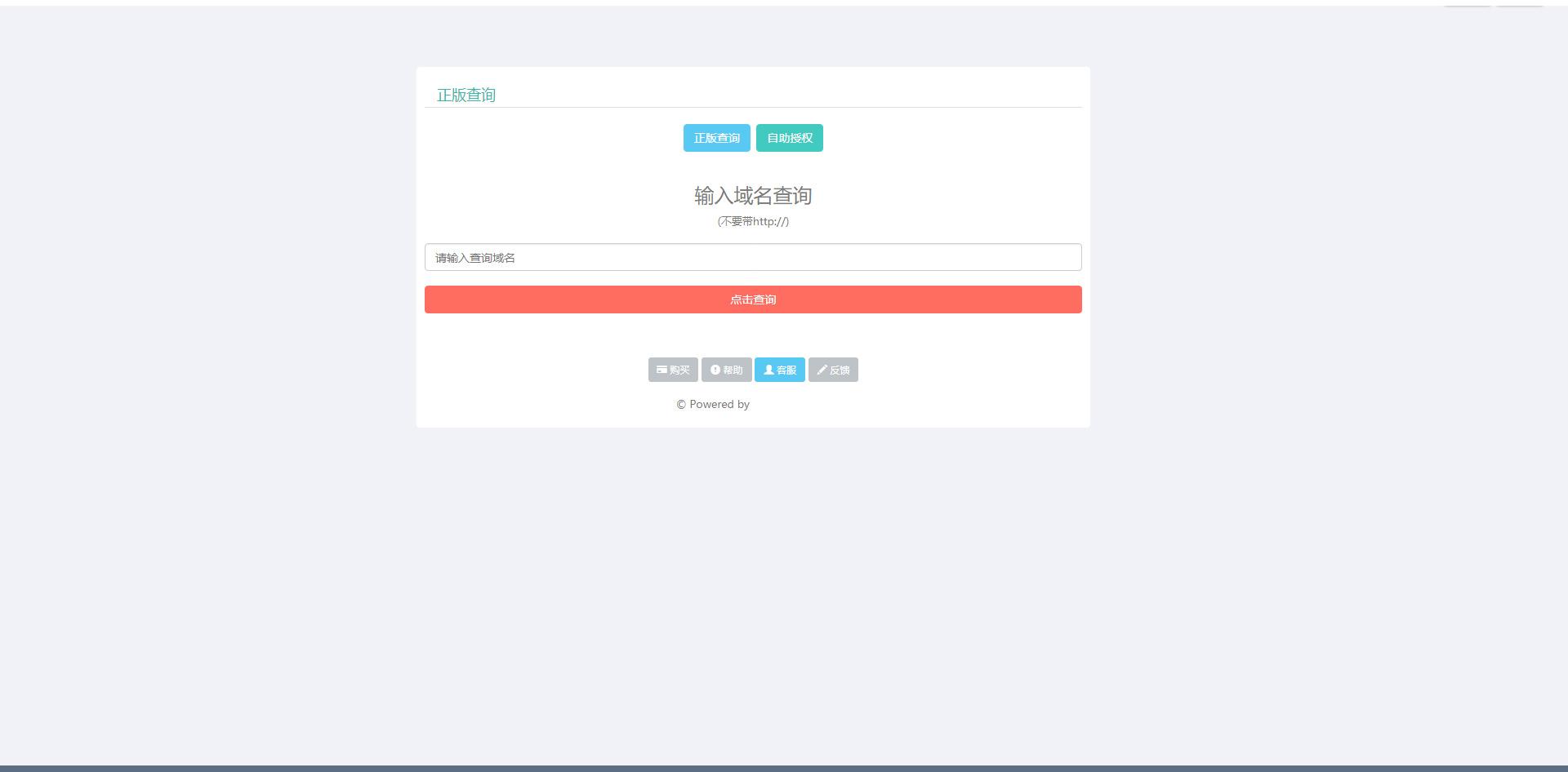 【网站授权验证系统】新版WEB网站防盗版支持在线检测V2.7定制版带一键更新系统源码[自带卡密自助授权功能]-找主题源码