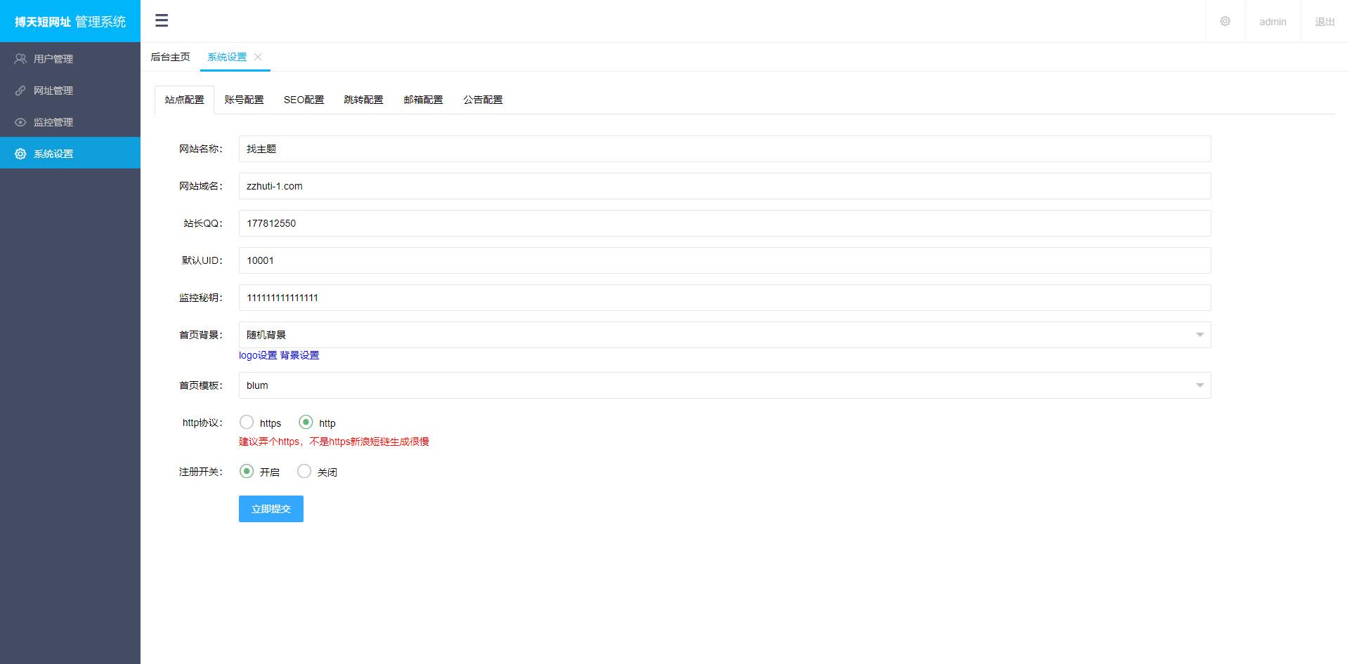 【短网址生成】UI非常漂亮的在线网址缩短神器-找主题源码
