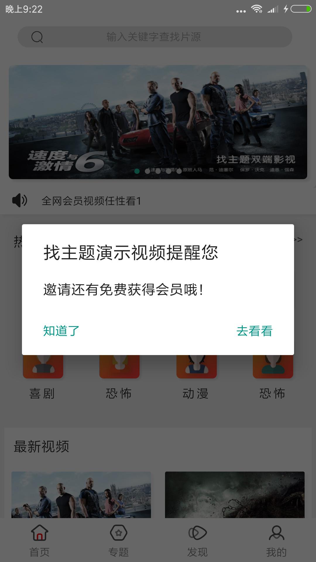 【APICLOUD双端视频源码】找主题全新UI优化版短视频影视类安卓苹果APP应用源码[仿番茄香蕉黄瓜视频]-找主题源码