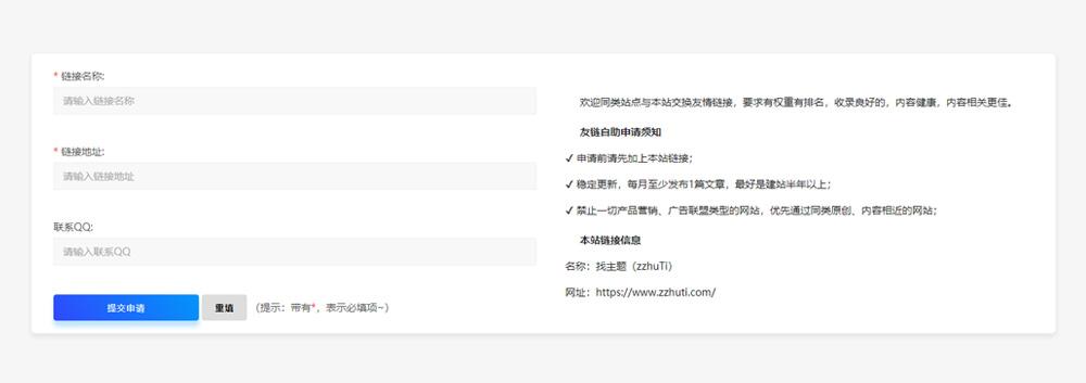 【日主题之RIPro4.9UI美化】日主题专业版RIPRO细节美化增加在线自助友链申请与引导会员模块-找主题源码