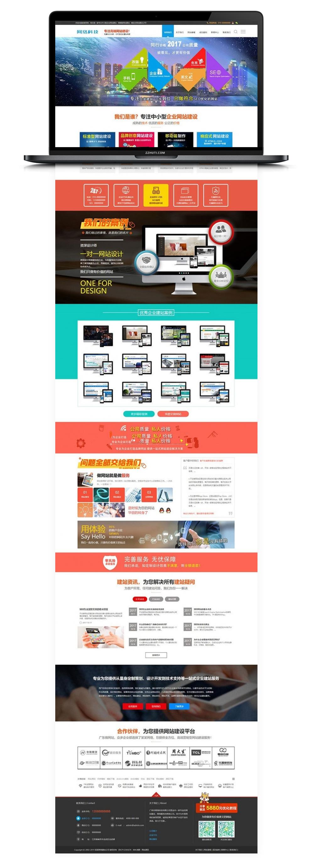 【织梦网络科技公司模板】自适应高端网站建设推广科技公司源码[dedecms内核]-蓝汇源码