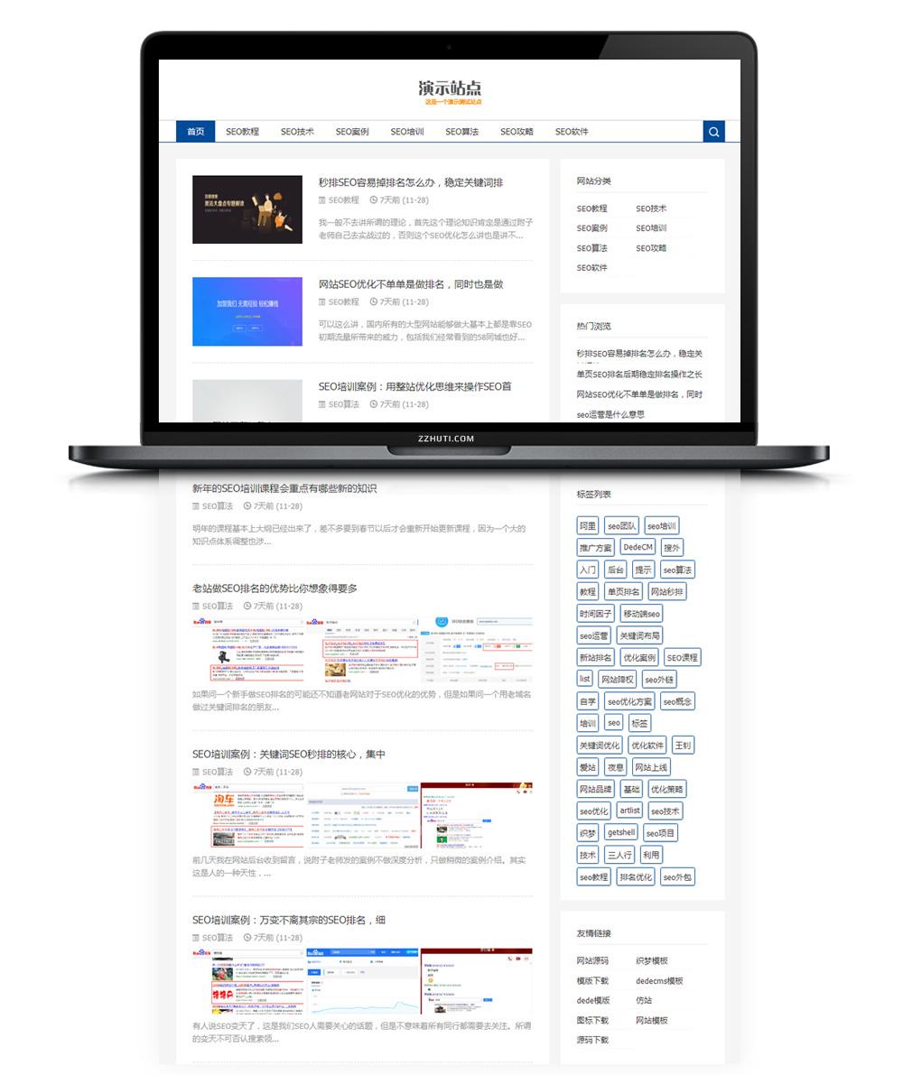【网络SEO织梦模板】响应式SEO博客优化教程资讯类网站源码 [dedecms内核]-找主题源码