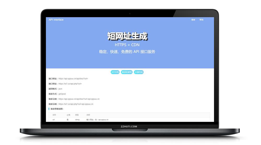 【短网址生成】超稳定全开源免费的网址生成API接口程序源码-蓝汇源码