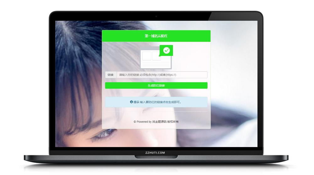 【WX域名防红系统】全新UIPHP第一网址防举报系统源码已集成API-找主题源码