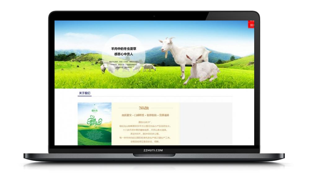 【织梦餐饮美食行业模板】简洁大气食品企业网站模板[DEDECMS内核]-找主题源码
