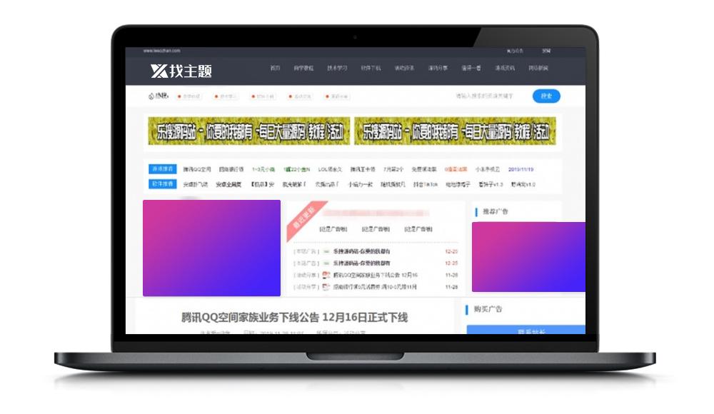 【织梦虚拟资源模板】DEDECMS非常漂亮的一款虚拟资源素材下载站模板美化版-蓝汇源码