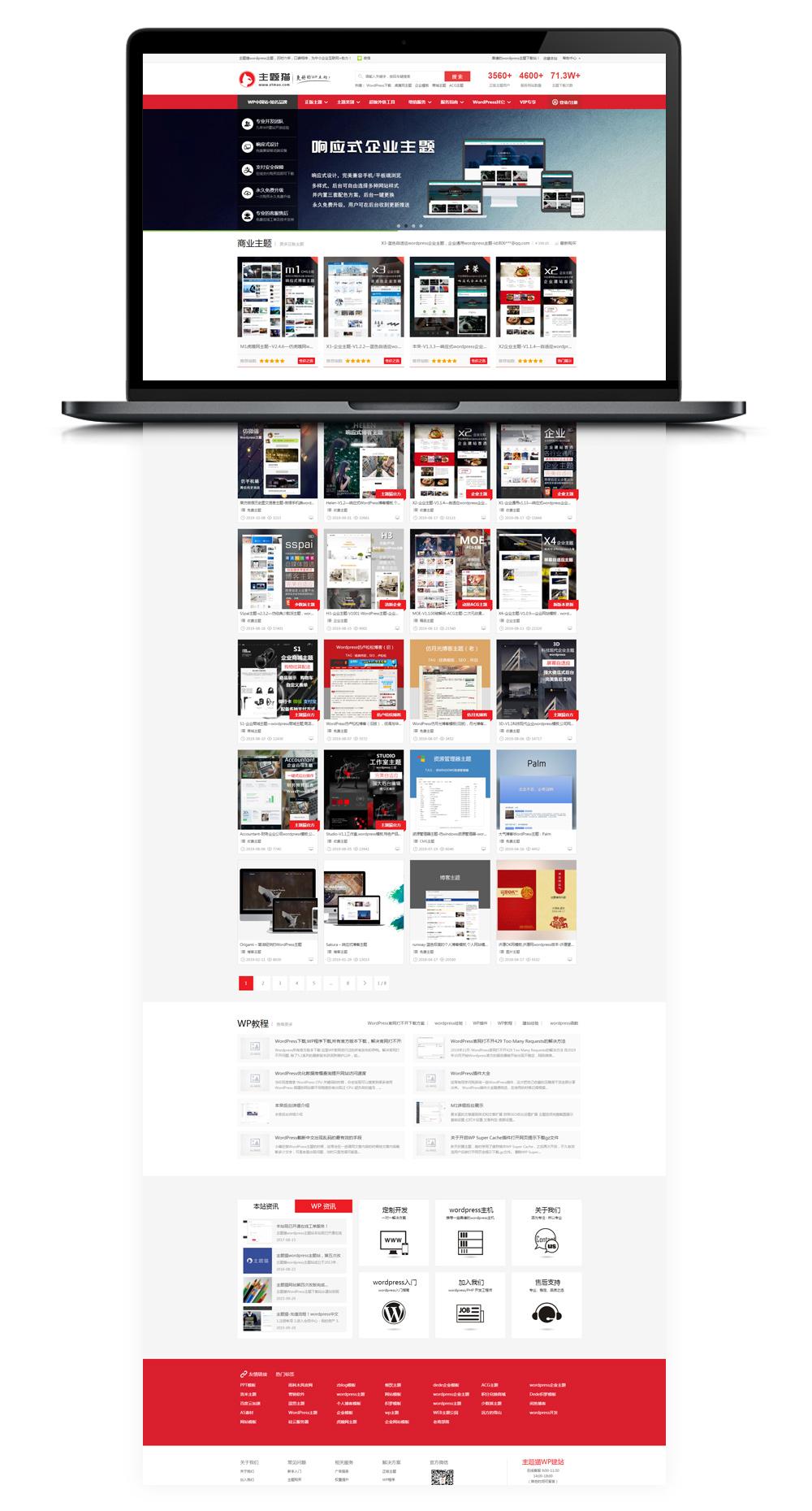 【主题猫ztmao】非常不错的一款WP网站模板下载站源码经典失传版[wordpress主题]-找主题源码