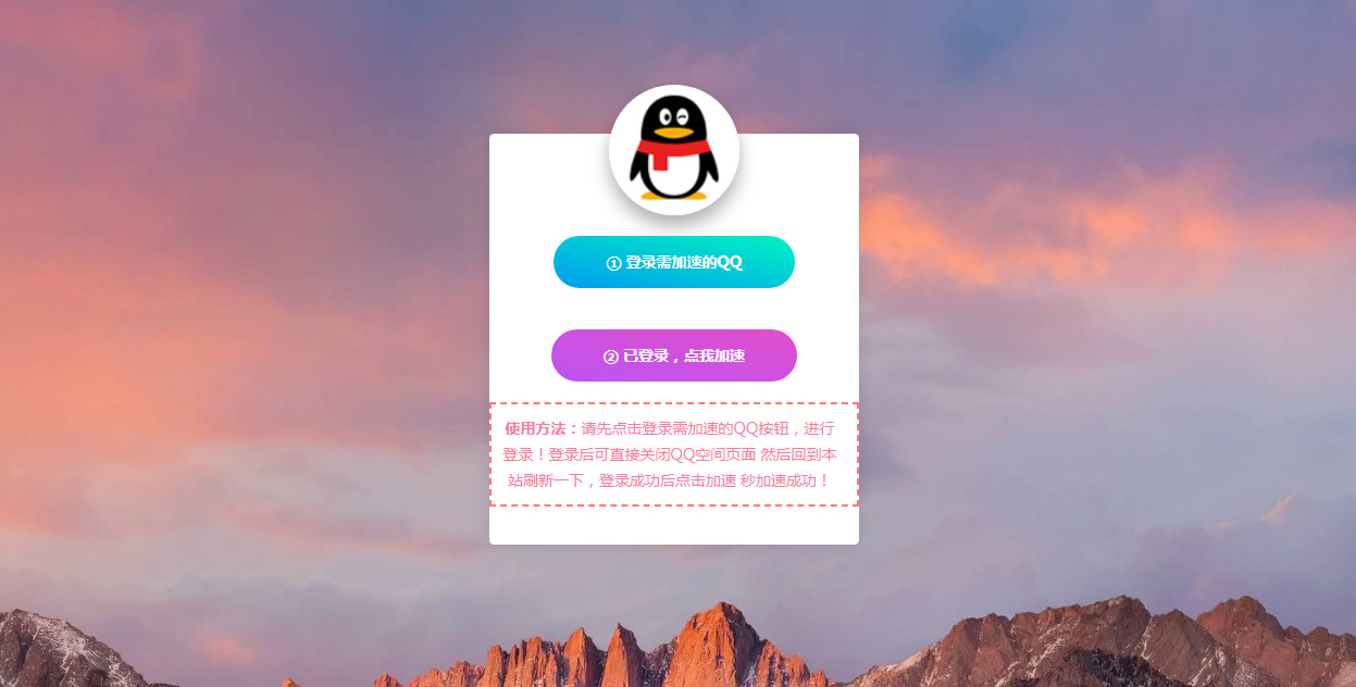 【QQ手游图标】2019年末新版QQ手机游戏图标加速点亮网站源码-找主题源码