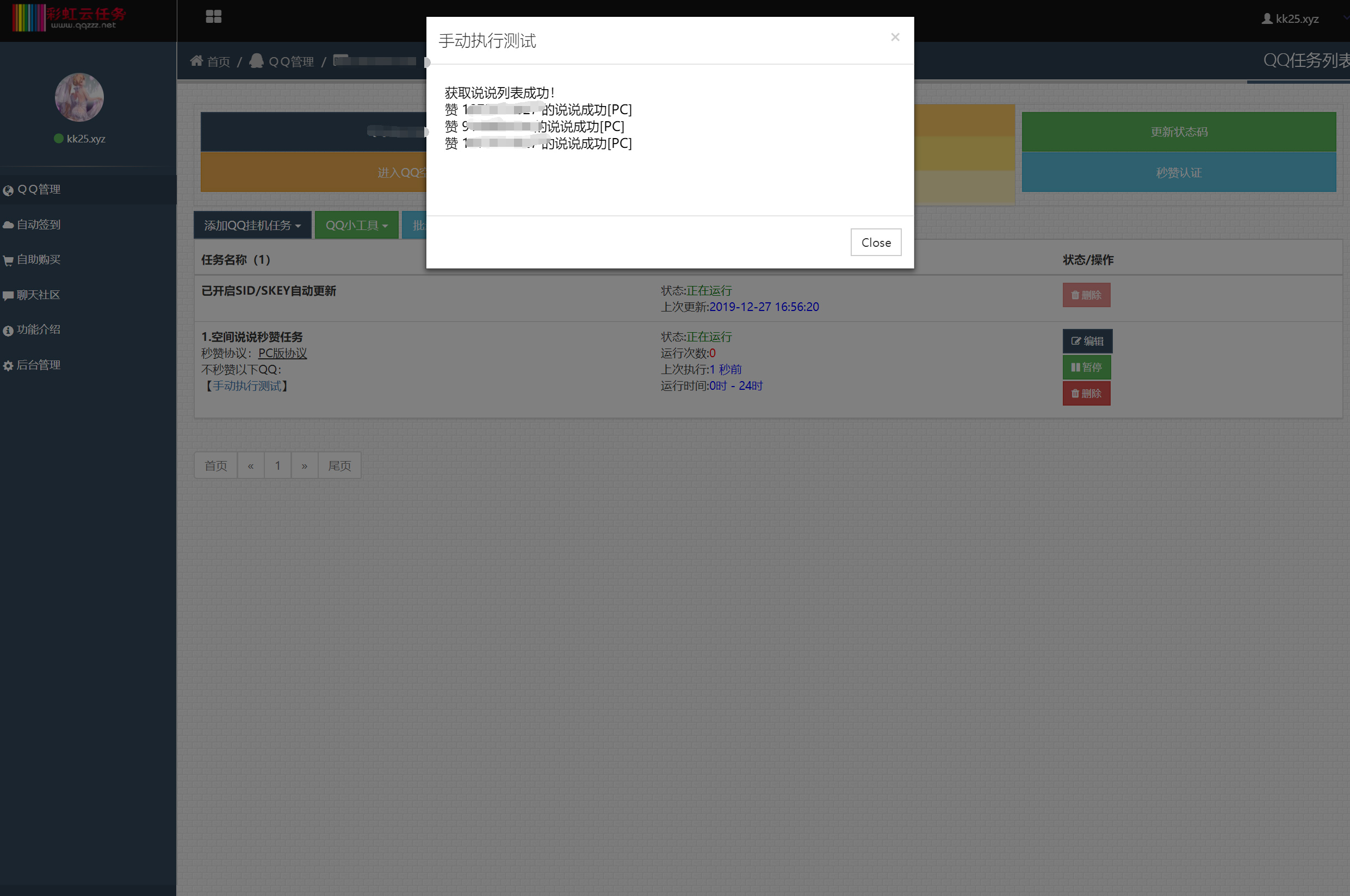【彩虹云7.27】新版彩虹云免授权附超详细安装配置教程-找主题源码