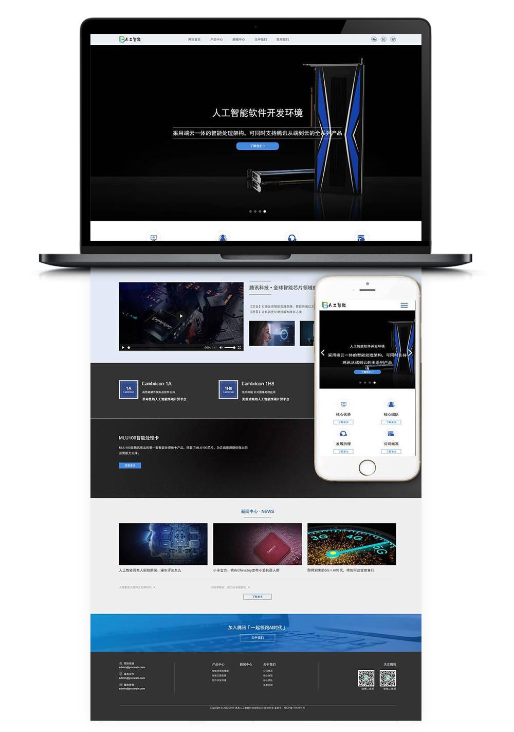【织梦企业模板】响应式人工智能AI芯片公司dedecms网站源码HTML5自适应手机-蓝汇源码