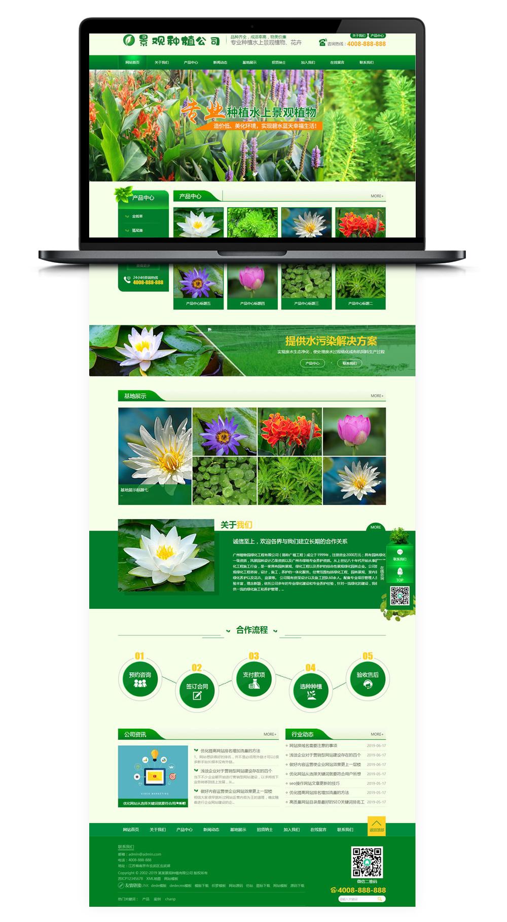 【织梦绿色景观模板】树木种植 景观绿植苗木农业种植DEDECMS网站模板自适应手机-蓝汇源码