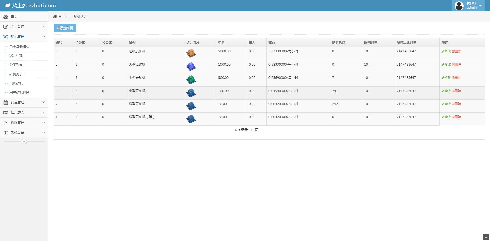 【合约区块链系统】亲测全新UI改版超漂亮区块链合约交易平台多币矿机系统源码-蓝汇源码
