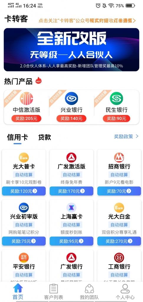 【卡转客APP源码】Thinkphp开发的贷款和超市平台手机应用源码-蓝汇源码