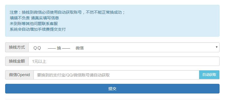 【在线换钱系统】全网首发支持支付宝+微信+QQ钱包零钱互换系统源码[带易 支付管理后台]-找主题源码