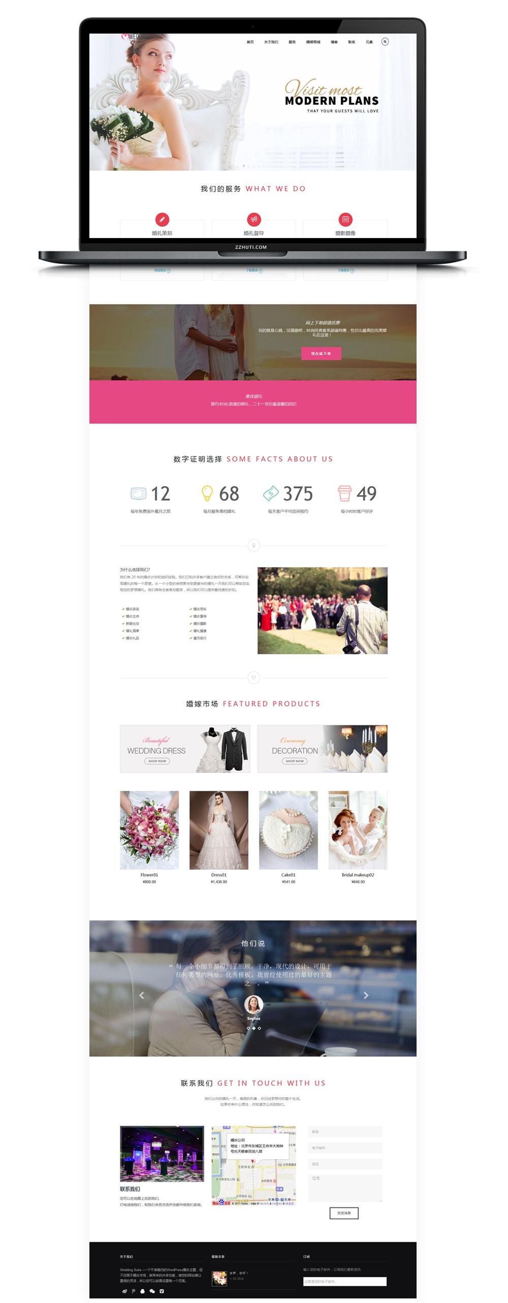 【Wedding Suite主题V2.6.4】WP婚礼婚庆展示销售带商城礼品企业网站模板[WordPress主题]-找主题源码